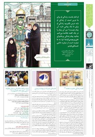 vij-salam-No-110.pdf - صفحه 8