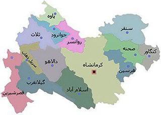 استان کرمانشاه