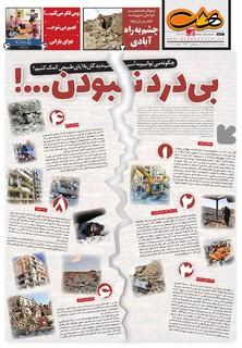 Hasht-09-09.pdf - صفحه 1