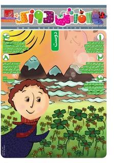 Kafshdoozak-No.48.pdf - صفحه 1