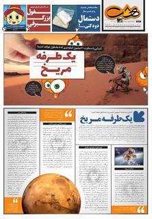 Hasht-09-11-.pdf - صفحه 1