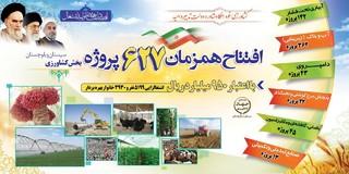 افتتاح همزمان ۶۲۷ پروژه بخش کشاورزی در سیستان و بلوچستان