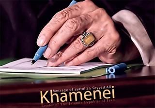 نامه امام خامنهای