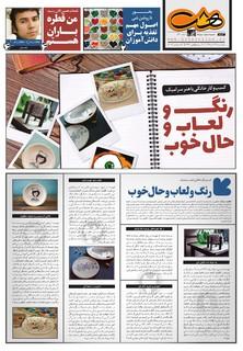 Hasht-09-12-.pdf - صفحه 1