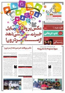 Hasht-09-13.pdf - صفحه 1