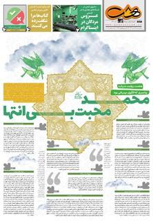 Hasht-09-14.pdf - صفحه 1