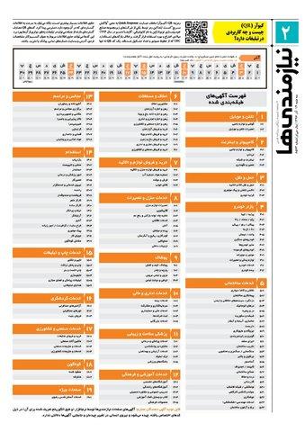 96.9.14-e.pdf - صفحه 2
