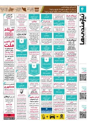 96.9.14-e.pdf - صفحه 4