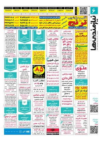 96.9.14-e.pdf - صفحه 6