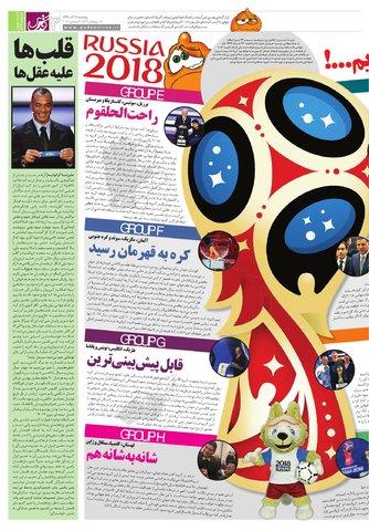 Hasht-09-16-NEW.pdf - صفحه 3