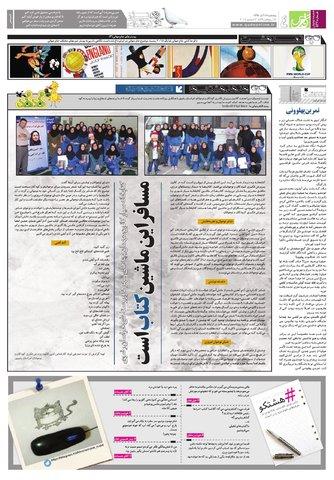 Hasht-09-16-NEW.pdf - صفحه 4