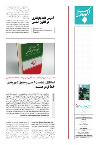 ravayat-9-new-ok-new.pdf - صفحه 2