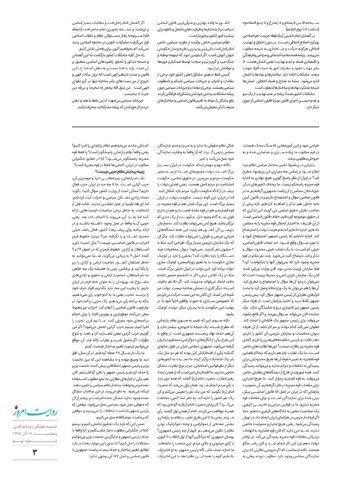 ravayat-9-new-ok-new.pdf - صفحه 3
