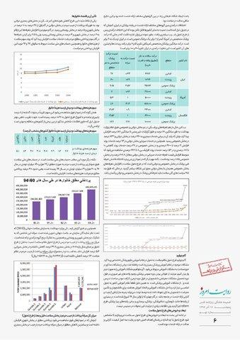 ravayat-9-new-ok-new.pdf - صفحه 6