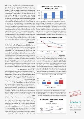 ravayat-9-new-ok-new.pdf - صفحه 8