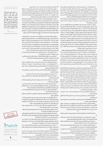 ravayat-9-new-ok-new.pdf - صفحه 9