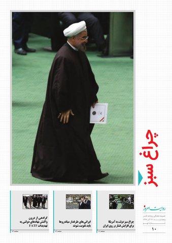 ravayat-9-new-ok-new.pdf - صفحه 10