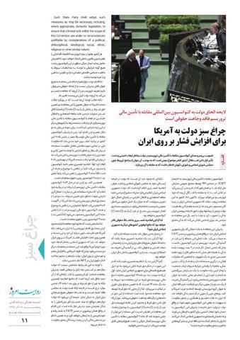 ravayat-9-new-ok-new.pdf - صفحه 11