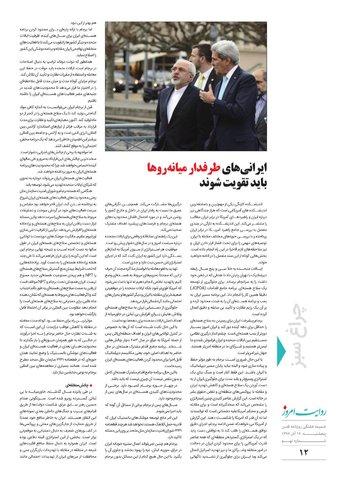 ravayat-9-new-ok-new.pdf - صفحه 12