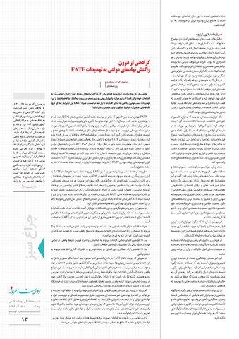 ravayat-9-new-ok-new.pdf - صفحه 13