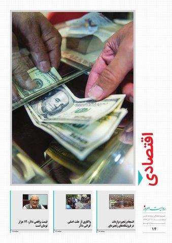 ravayat-9-new-ok-new.pdf - صفحه 14