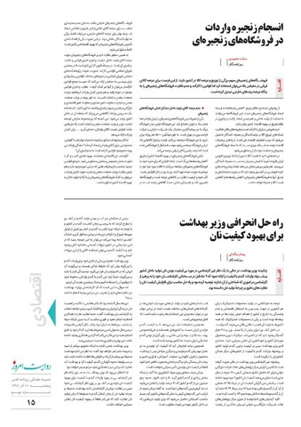 ravayat-9-new-ok-new.pdf - صفحه 15