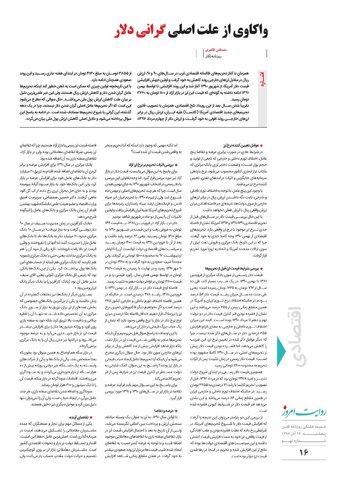 ravayat-9-new-ok-new.pdf - صفحه 16