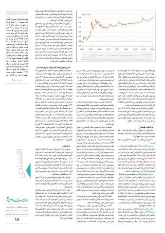 ravayat-9-new-ok-new.pdf - صفحه 17