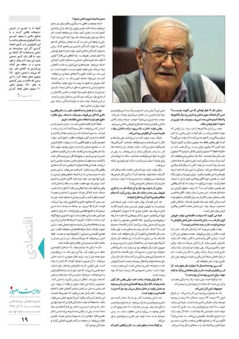 ravayat-9-new-ok-new.pdf - صفحه 19