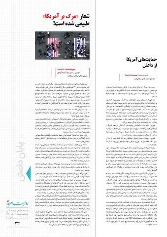 ravayat-9-new-ok-new.pdf - صفحه 23