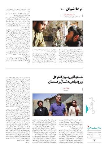 ravayat-9-new-ok-new.pdf - صفحه 32