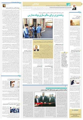 QUDS.pdf - صفحه 9