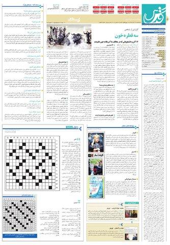QUDS.pdf - صفحه 11