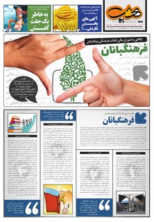 Hasht-09-19.pdf - صفحه 1