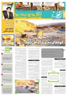 khorasan-shomali-new.pdf - صفحه 1