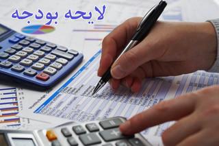 لایحه بودجه ۹۷