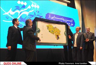 آیین رونمایی از طرح جامع شهر مشهد/ گزارش تصویری