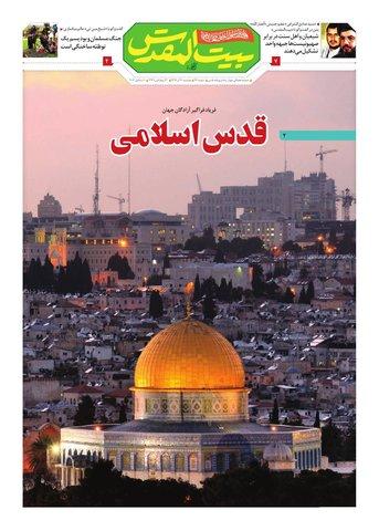 بیت-المقدس44-2-.pdf - صفحه 1