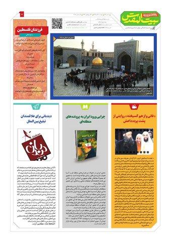 بیت-المقدس44-2-.pdf - صفحه 8