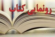 کتاب سه جلدی سکههای شیخ صفیالدین اردبیلی به چاپ رسید