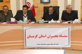 ستاد بحران استان کرمان