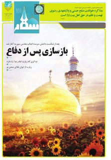 vij-salam-No-111.pdf - صفحه 1