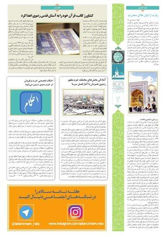 vij-salam-No-111.pdf - صفحه 2