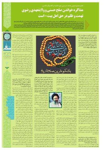 vij-salam-No-111.pdf - صفحه 3