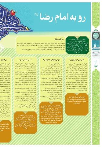 vij-salam-No-111.pdf - صفحه 4