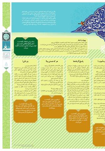vij-salam-No-111.pdf - صفحه 5