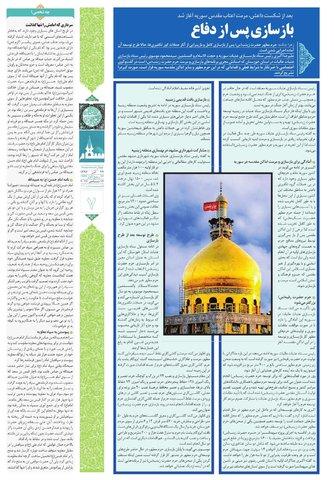 vij-salam-No-111.pdf - صفحه 7