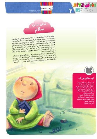 Kafshdoozak-No.49-New.pdf - صفحه 2