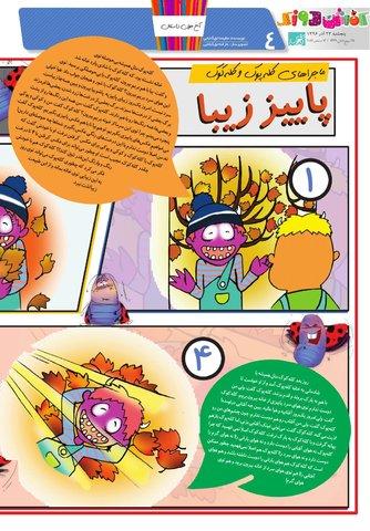 Kafshdoozak-No.49-New.pdf - صفحه 4