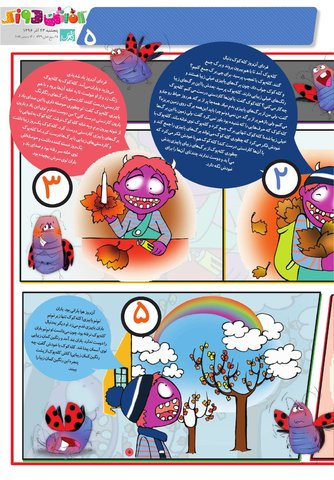 Kafshdoozak-No.49-New.pdf - صفحه 5
